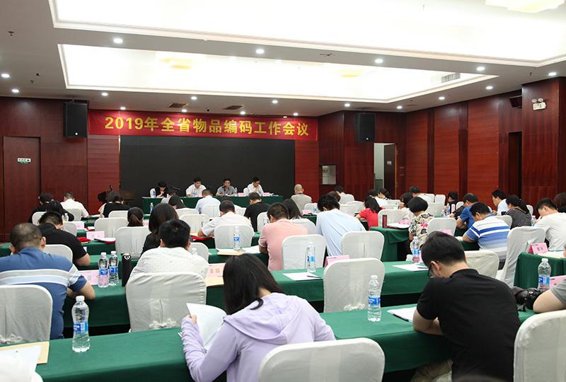 省局副局长汤武出席2019年全省物品编码工作会议.jpg